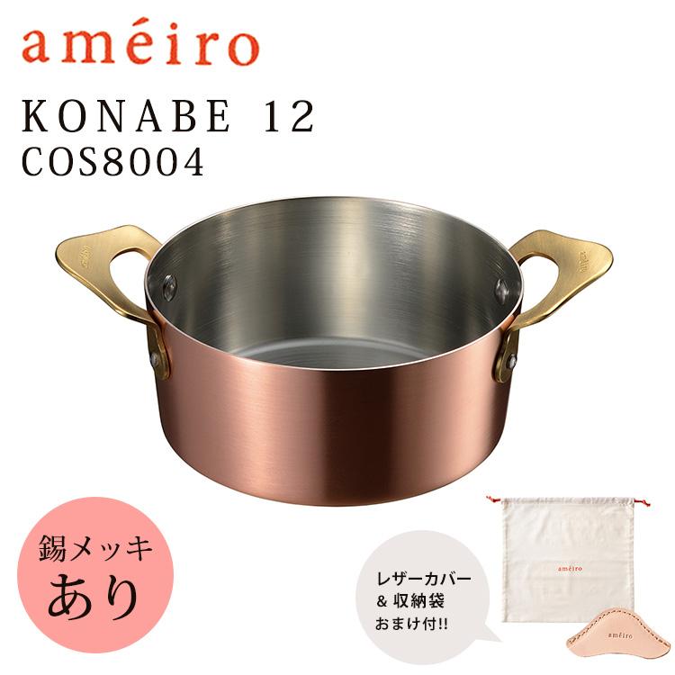 【特典付】ameiro KONABE 12 両手鍋(錫メッキあり) /アメイロ AUX 【おまけ付/送料無料】