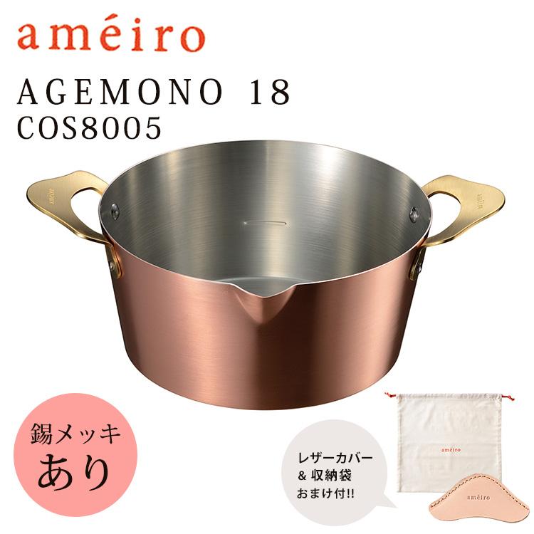 【特典付】ameiro AGEMONO 18 揚げ物鍋(錫メッキあり) /アメイロ AUX 【おまけ付/送料無料】