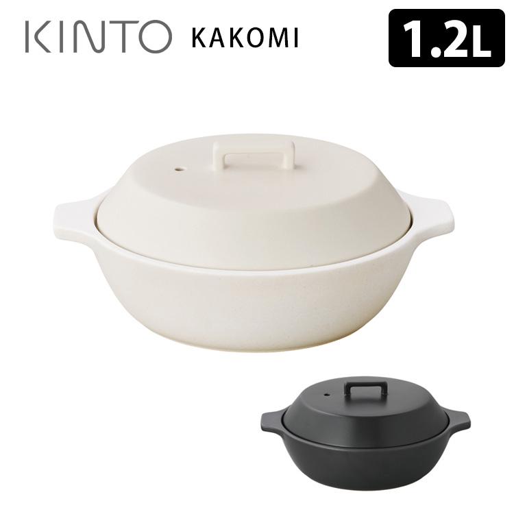 KINTO KAKOMI IH土鍋 1.2L /キントー カコミ 【ポイント12倍//一部在庫有】【RCP】【p0516】