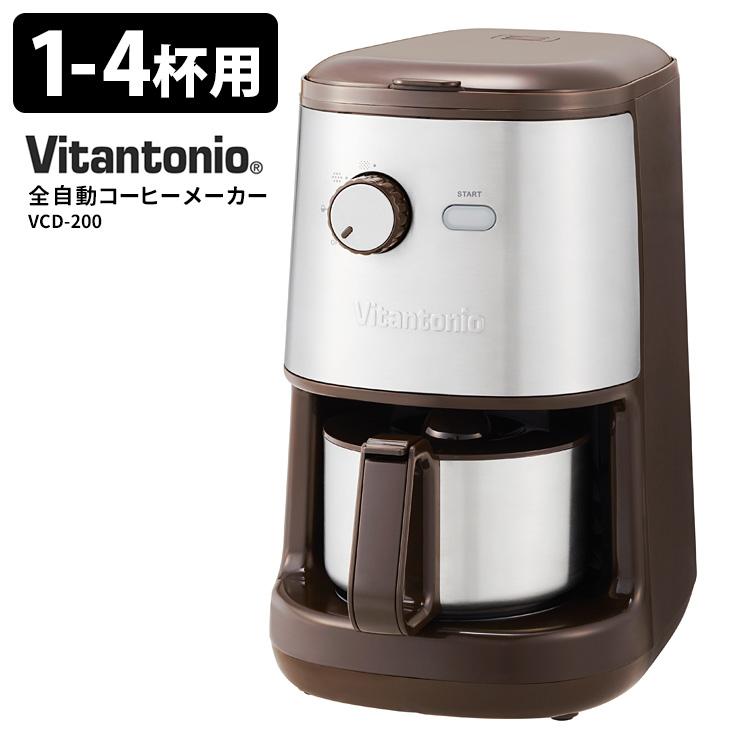 Vitantonio 全自動コーヒーメーカー VCD‐200 /ビタントニオ 【ポイント12倍/送料無料/お取寄せ】【p0410】