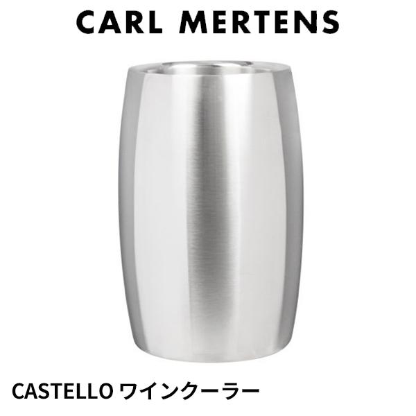 CARL MERTENS CASTELLO ワインクーラー/カールメルテンス カステロ 【p1121】