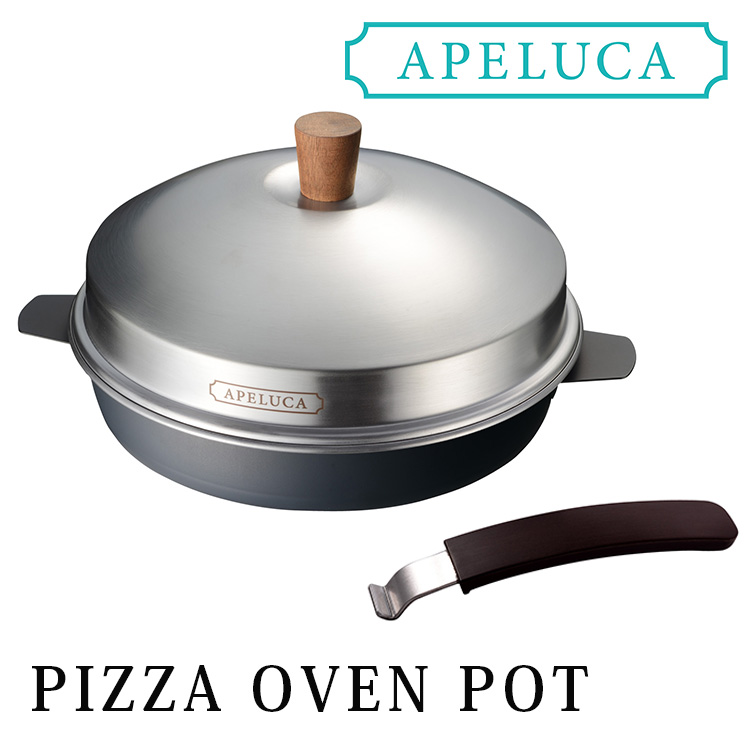 アペルカ ピザオーブンポット APELUCA PIZZA OVEN POT /APS7001 AUX 【送料無料】