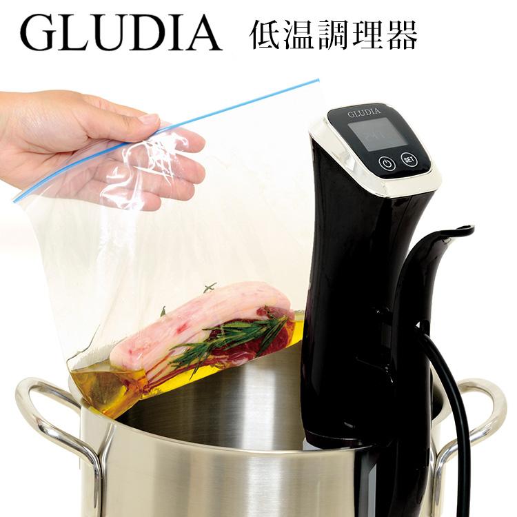 GLUDIA 低温調理器 /グルーディア 【ポイント5倍/送料無料/在庫有】【p0827】