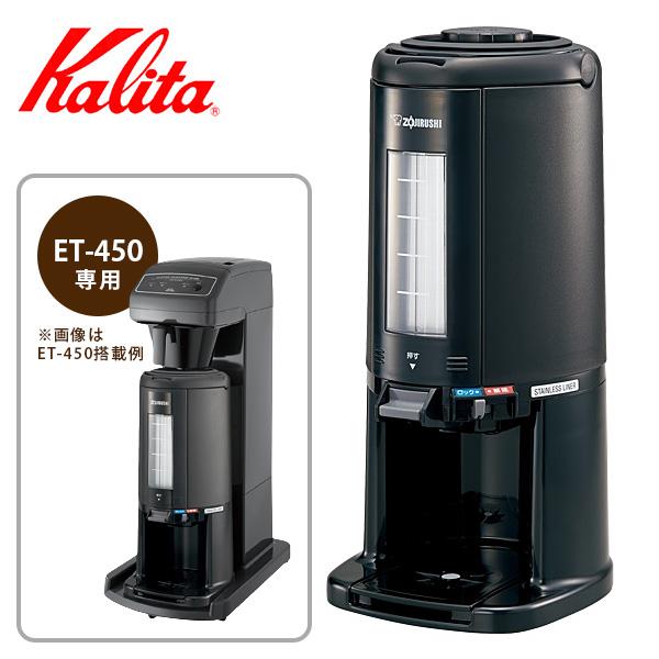 Kalita コーヒーポット SY‐AJ25 /カリタ 【只今セール中!送料無料/在庫有/あす楽】【s20】