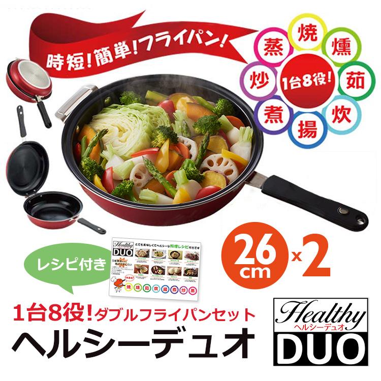 ヘルシーDUO(デュオ) 1台8役ダブルフライパンセット 【ポイント10倍/送料無料】【p0820】