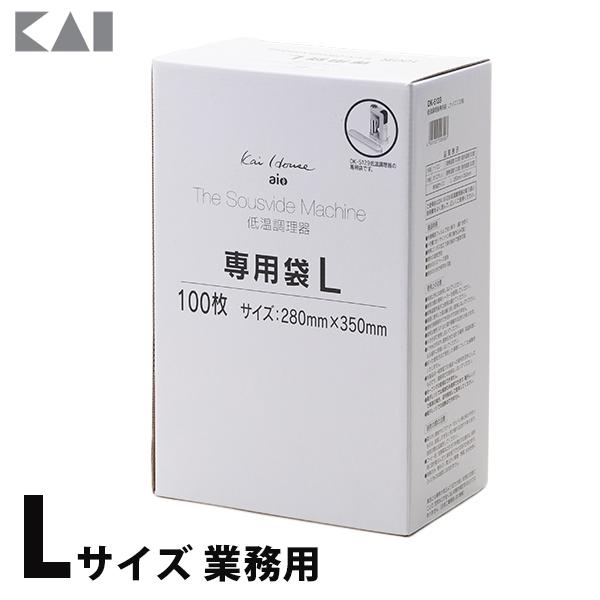 KaiHouse 低温調理器専用袋 Lサイズ100枚 /貝印 【送料無料】