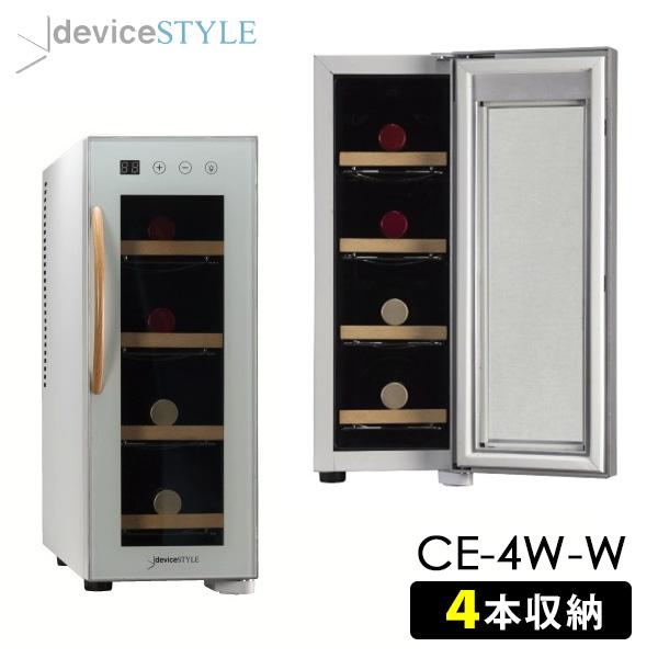 deviceSTYLE 4本用ワインセラー(CE‐4W‐W) ペルチェ方式 /デバイスタイル 【ポイント10倍/送料無料/メーカー直送】【p0907】