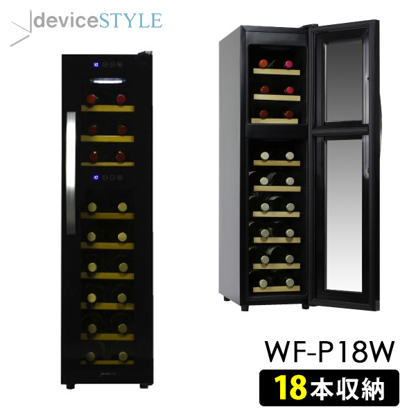 deviceSTYLE 18本用ワインセラー(WF‐P18W) ペルチェ方式 /デバイスタイル 【ポイント10倍/送料無料/メーカー直送】【p0907】