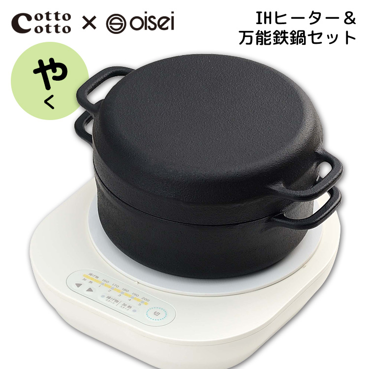 ecomo IH+鍋やく コットコット IHやくセット(IH調理器+鉄鍋) /CottoCotto 【ポイント10倍/送料無料】【p1128】