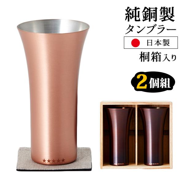純銅製タンブラー 2個組(桐箱入り) 【ポイント10倍/送料無料/在庫有/あす楽】【p0902】