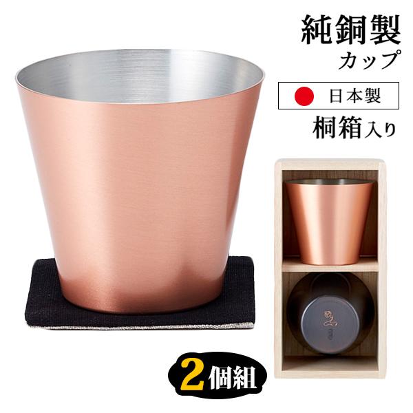純銅製カップ 2個組(桐箱入り) 【ポイント10倍/送料無料/在庫有/あす楽】【p0902】