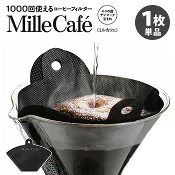 Coffee filter mil cafe (OFO) fs3gm to be able to use 1,000 times for
