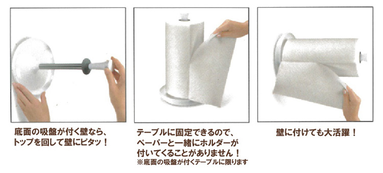 Kitchen roll holder fs3gm with suction cup Cuisipro ( クィジプロ )