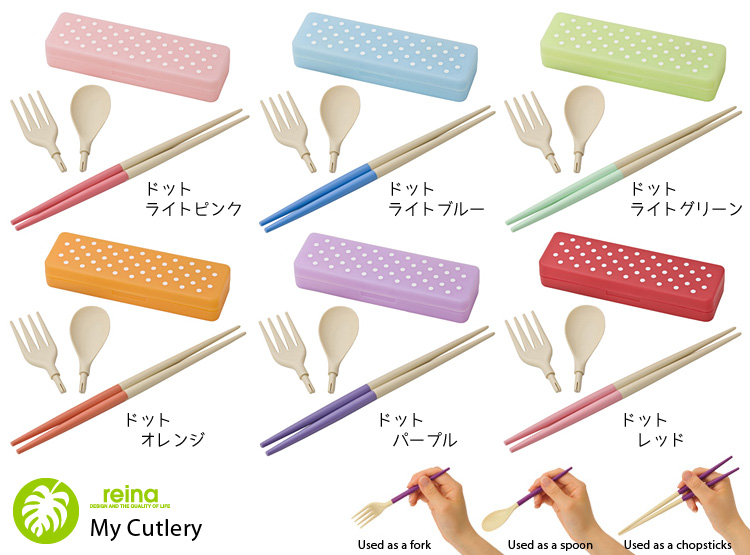 Reina My Cutlery (マイカト rally) dot series fs3gm