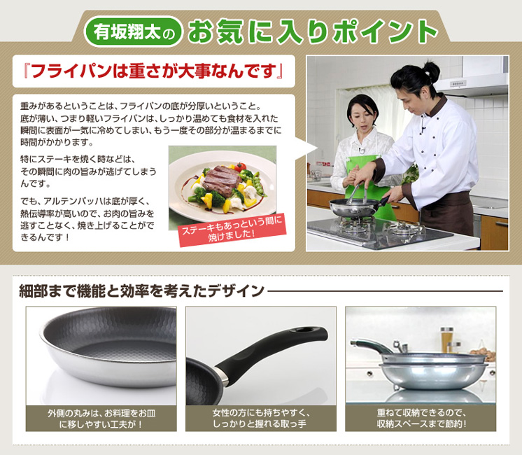 ALTENBACH stainless Frypan and saucepan 5 pieces / アルテンバッハ fs3gm