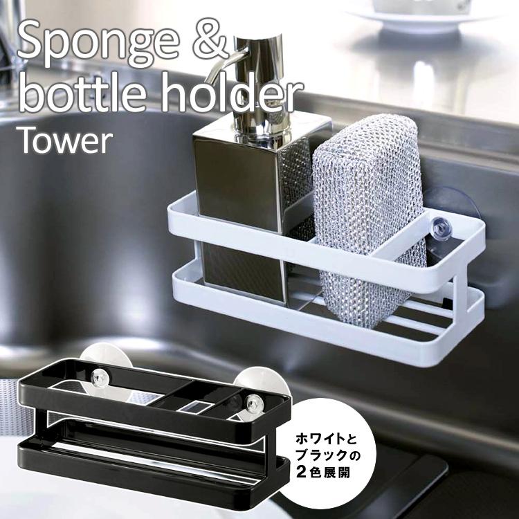 洗剤ボトルやスポンジを収納できるホルダー Tower スポンジ&ボトルホルダー /タワー 【ポイント10倍/一部お取寄せ】【ZK】【p0930】