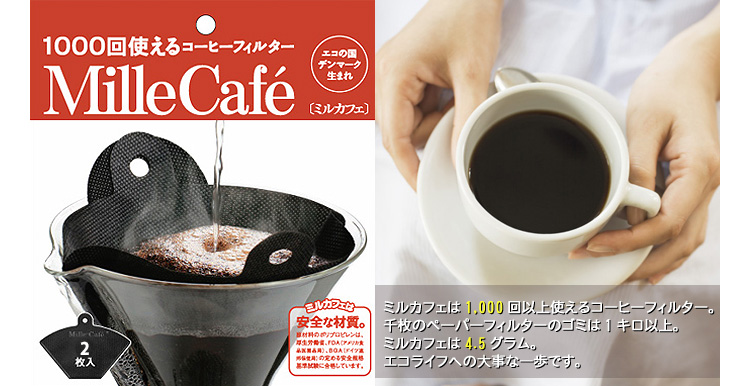Coffee filter ミルカフェ can be used 1,000 times 2 sets (OFO) fs3gm