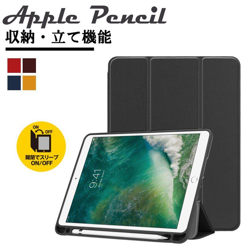 直営ストア Apple Pencel収納 立て機能付き 手帳型iPadケース 送料無料 iPadAir4 Air3 ケース 耐衝撃 新型 iPad 10.2インチ 中古 2020 2019 9.7インチ スタンド機能 カバー 2017 手帳型 アイパッド Air 2018 ペンホルダ- 立て機能 2 レザー エアー