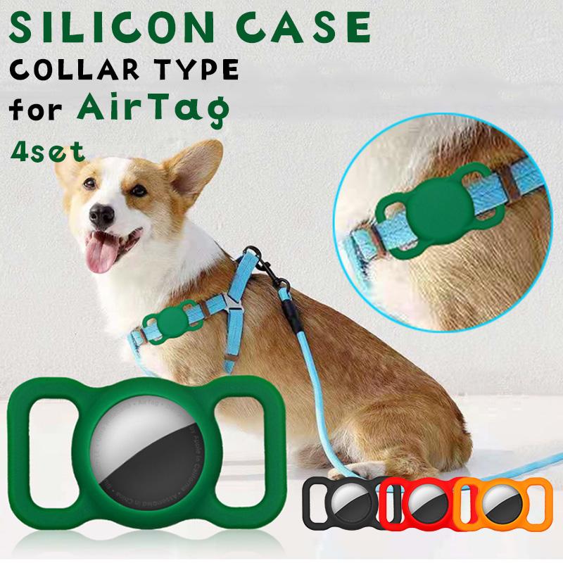 犬の首輪に付けられるAirTag用シリコンケース 至上 送料無料 おすすめ エアタグ ケース 4セット 耐衝撃 AirTag カバー シリコン エアータグ シンプル ペット おしゃれ ランドセル 傷防止 スーツケース 取り付け簡単 首輪 カラフル