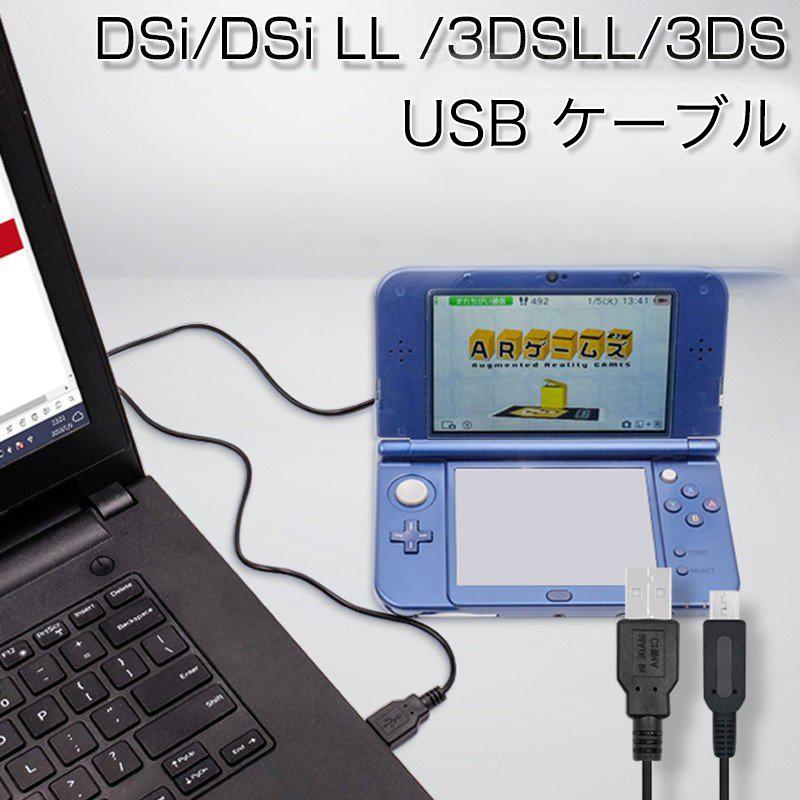 ニンテンドー N3DS N3DSLL USBケーブル 送料無料 Nintendo New3DS New3DSLL 3DS 3DSLL 携帯ゲーム機 充電器 多機種対応 1m 倉 中古 ケーブル 2DS USB DSiLL 充電ケーブル DSi