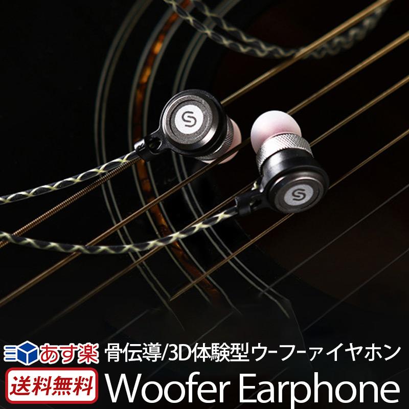 イヤホン 高音質 両耳 骨伝導イヤホン 3D Woofer earphone T3 Pro 【送料無料】 ウーファー イヤフォン カナル型 iPhone 音楽 スマホ パワフル デュアルサウンド 重低音 ホームシアター スポーツ 通販