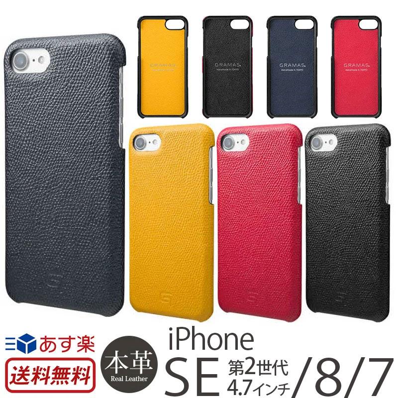 柔らかさと発色にこだわったシボ打ち牛皮革 握り心地が良く 薄さを追求したケースです 細部までこだわり 日本の職人がハンドメイドで仕上げています クリアランスsale 期間限定 あす楽 送料無料 アイフォン8 ケース iPhone8 iPhone7ケース iPhone7 本革 レザー GRAMAS グラマス ブランド おしゃれ 高級 メンズ for 2020 Case スマホケース GLC846 iPhone 7 Leather アイフォン7 大人女子 iPhoneケース Grain Embossed
