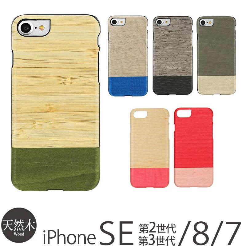 ナチュラルなウッドの質感が感じられるケース セレクトショップでも人気のアイテム あす楽 iPhone SE 第2世代 SE2 2020 アイフォン8 ケース iPhone8 iPhone7ケース ウッドケース お気にいる 木製 Man Wood 木 おしゃれ 天然木 iPhone7 ウッド 店内全品対象 ハードケース iPhoneケース 7 スマホケース アイフォン7 カバー 木目 ハード ブランド for