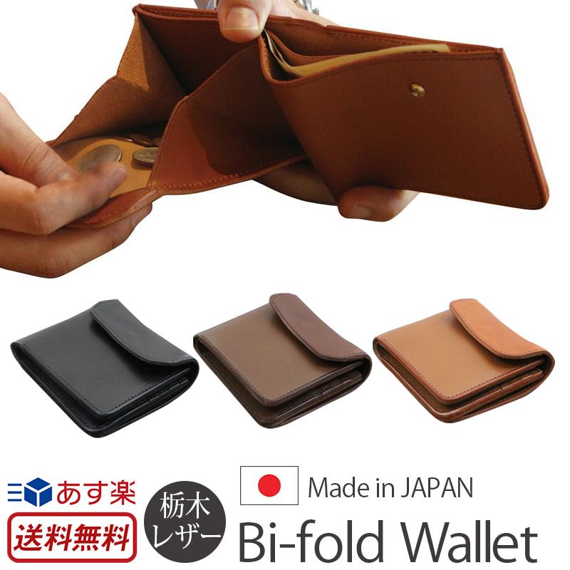 財布 メンズ 二つ折り日本製 栃木レザー 粋 SUI