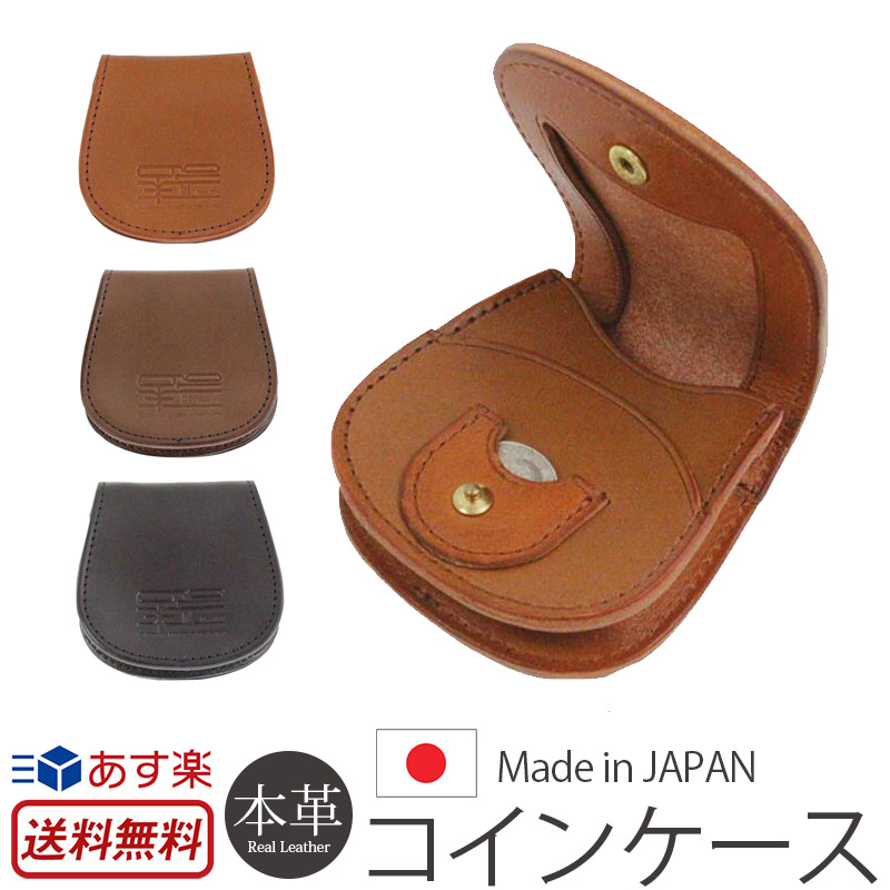 小銭入れ メンズ コインケース 栃木レザー 日本製 粋 SUI