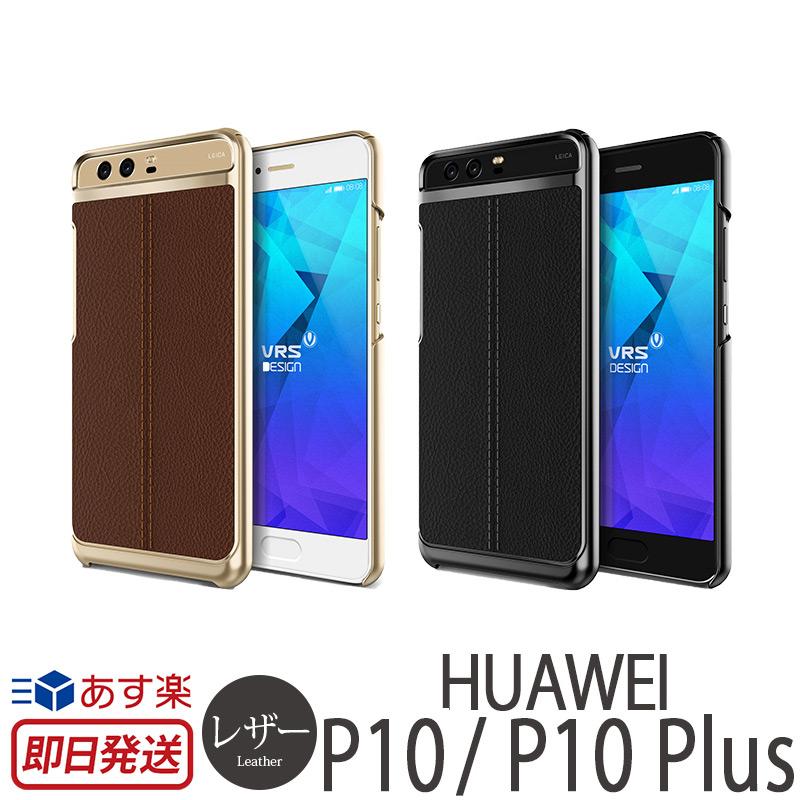 HUAWEI P10 シリーズ シンプルで飽きのこないクラシックデザインのハードケースです Huawei Plus ケース レザー ハードケース VRS DESIGN VERUS Simpli カバー 毎日続々入荷 P10Plus シンプル プラス クラシック スマホケース PUレザー ファーウェイ スマホカバー 通販 送料無料 新品 Mod for