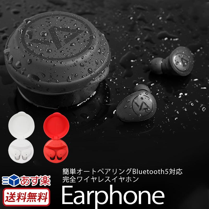 イヤホン Bluetooth ワイヤレス 完全ワイヤレスイヤホン Wings イヤフォン ブルートゥース 5 小型 軽量 iPhone スマホ 左右独立 完全独立 両耳 音楽 通販 ブランド プレゼント 送料無料 あす楽