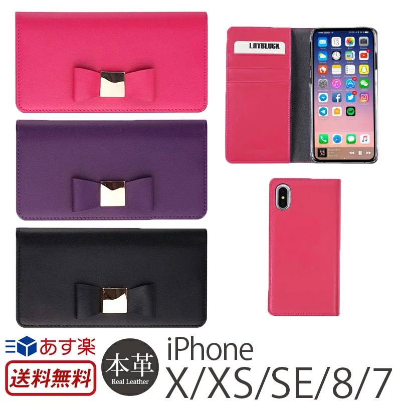 65697c1f53 LAYBLOCK リボン 本革 iPhone7ケース 手帳型 ケース iPhone8 / 手帳 ...