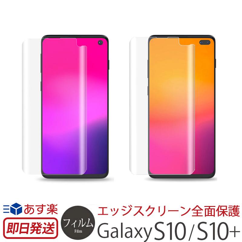 Galaxy S10 S10+ 専用 全画面 デュアルエッジスクリーンに合わせた3D立体カーブフィルムで曲面に完全対応 強化ガラスと同等のタッチ感 透明度98% 激安 スクラッチ防止効果 指紋防止効果 あす楽 ギャラクシーエス10 保護フィルム フィルム araree カバー SCV41 保護 Gala ギャラクシー GalaxyS10 for SC-01K SCV42 SC-04L PURE 全画面保護フィルム スマホケース 限定価格セール SC-03L