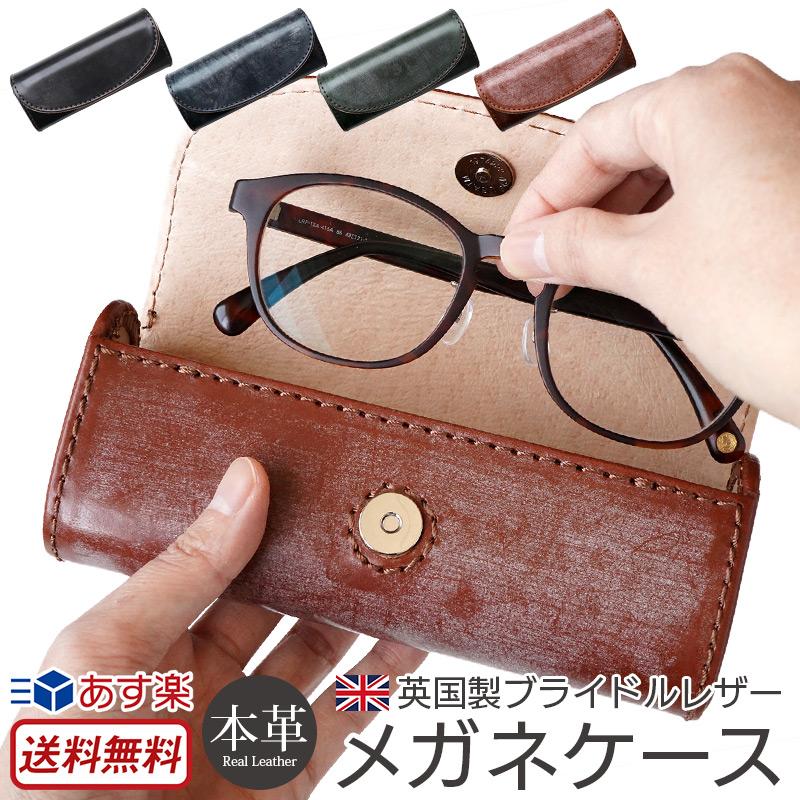 メガネケース 全4色 ブライドルレザーを使用したメガネケース 最新 倉 大切なメガネをさりげなくおしゃれに守ります あす楽 送料無料 おしゃれ 革 DUCT ブライドルレザー メガネ ケース BL-282 本革 贈り物 プレゼント 眼鏡ケース レザー 男性 紳士 ギフト 通販 おすすめ アハード マグネット めがねケース メンズ シンプル
