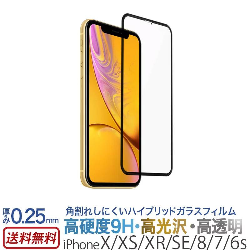 ハイブリッド 保護フィルム ガラスフィルム 厚み0.25mm 高光沢で高透明な強化ガラスを採用 期間限定の激安セール フレーム部分がPET製になっているハイブリッドガラスフィルムで 角割れしにくい 送料無料 iPhone XS X XR SE アイフォン 2020 フィルム 7 ガラス SE2 8 お見舞い ハイブリッドガラス 光沢 強化 第2世代 6s スマホケース
