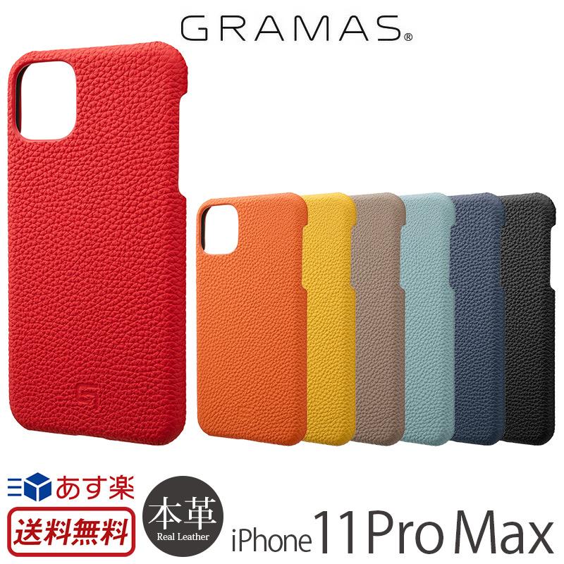 ケース Leather グラマス Case Shell Pro Max iPhone11 GRAMAS 本革 ブランド Pro 革 11 Max スマホケース iPhoneケース for レザー 背面 携帯ケース おしゃれ 皮 ProMax カバー iPhone 11 Shrunken-calf 【あす楽】【送料無料】 アイフォン