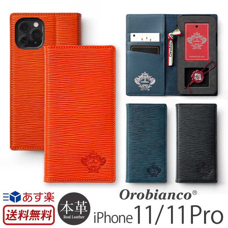 iPhone11 11Pro Orobiancoの世界感が踏襲されたスタンダードなブックタイプiPhoneケースです 熟練の革職人が丁寧に裁断 縫製 磨きをした 最高技術を盛り込んだ逸品です あす楽 送料無料 アイフォン 11 ケース 手帳型 本革 Orobianco BOOK for iPhoneケース プロ イレブン 正規店 携帯ケース 皮 スマホケース 手帳型ケース Pro ブランド TYPE CASE iPhone