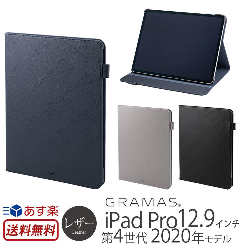 情熱セール GRAMAS正規代理店 サフィアーノレザーのような質感のPUレザーを使用した 12.9インチiPad Pro 第4世代 2020年モデル 用ケース 汚れや傷に強い合成皮革 オートスリープ機能 あす楽 送料無料 GRAMAS アイパッド ケース ipad 2020 12.9 おしゃれ レザー Case Leather for Passione EURO iPad Book 手帳型 COLORS 手 PU カバー 正規品