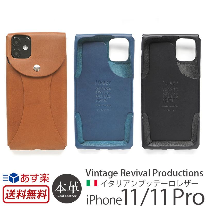iPhone11 格安店 iPhone11Pro 服のようにジャストサイズで着る をコンセプトに 1枚革を切り込みにより3Dフォルムに成形 張りのある本革は使い込むほどにツヤを増し馴染んでいきます あす楽 送料無料 アイフォン11 Pro ケース 本革 レザー for モデル着用 注目アイテム Wear Vintage アイ Productions Revival スマホケース i iPhoneケース iPhone11ケース カバー ブランド