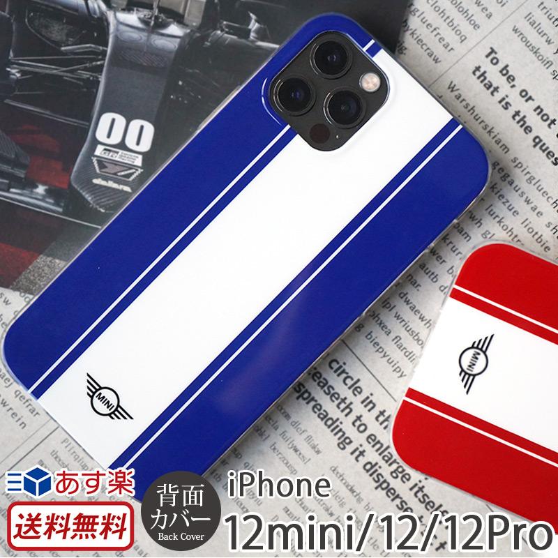 iPhone 12mini 12 12Pro 形やデザインを変えながら世代を超えて長く愛されてきたMINI ミニ お得セット 公式ライセンス品 MINIらしいスポーティーなストライプデザインです スマホケース ケース ハードカバー 背面ケース MINI ハードケース プロ メンズ ブランド カード 高級 背面 おしゃれ 車 人気ブランド アイフォン スマホ iPhoneケース 携帯ケース ハー カバー 収納