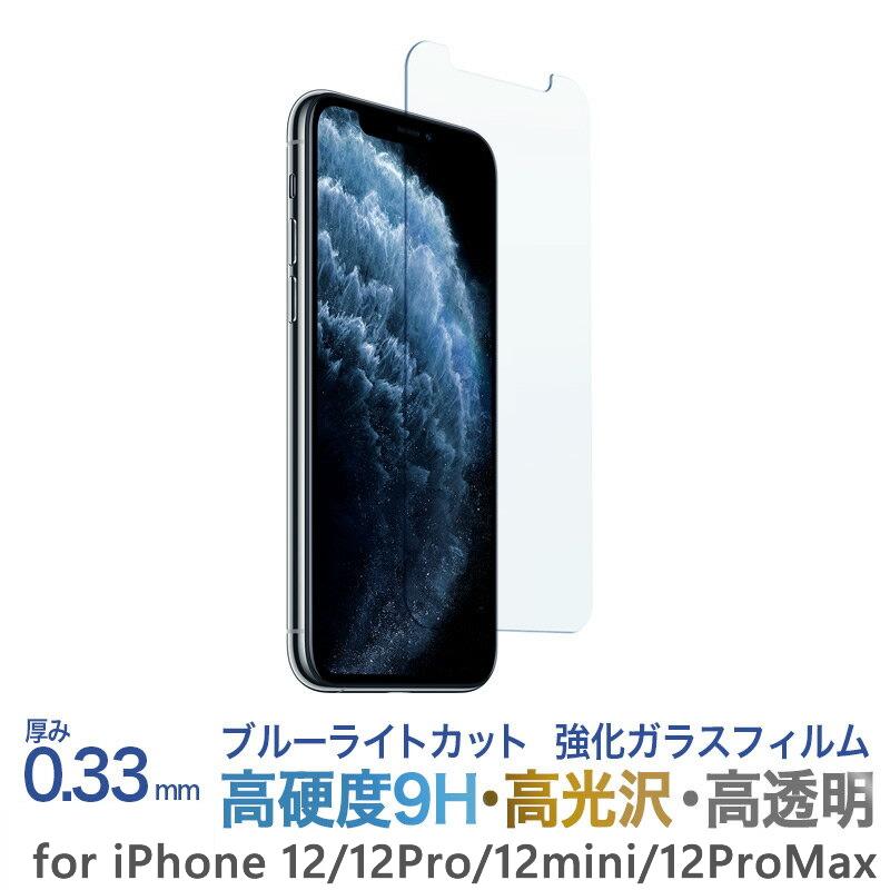 ブルーライトカット 保護フィルム ガラスフィルム 厚み0.33mm 高光沢で高透明な強化ガラスを採用 ラウンドエッジ加工を施しているため角割れしにくく グリップ感もアップ 送料無料 アイフォン12 Pro iPhone 爆売り 12 アイフォン 激安☆超特価 液晶保護 mini 強化ガラス Max スマホケース iPhone12Pro 液晶保護ガラス フィルム winglide 画面保護 ガラス