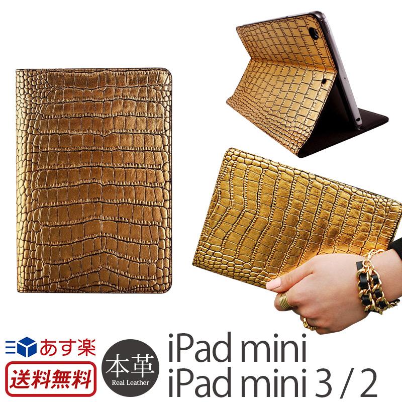 【送料無料】 iPad mini3 / mini2 本革 レザー ケース スタンド機能付き GAZE Gold Croco Diary アイパッドミニ ipadmini3 mini 3 Retina カバー 本革ケース レザーケース レザーカバー スタンド フリップケース タブレット case 革 横開き 折りたたみ