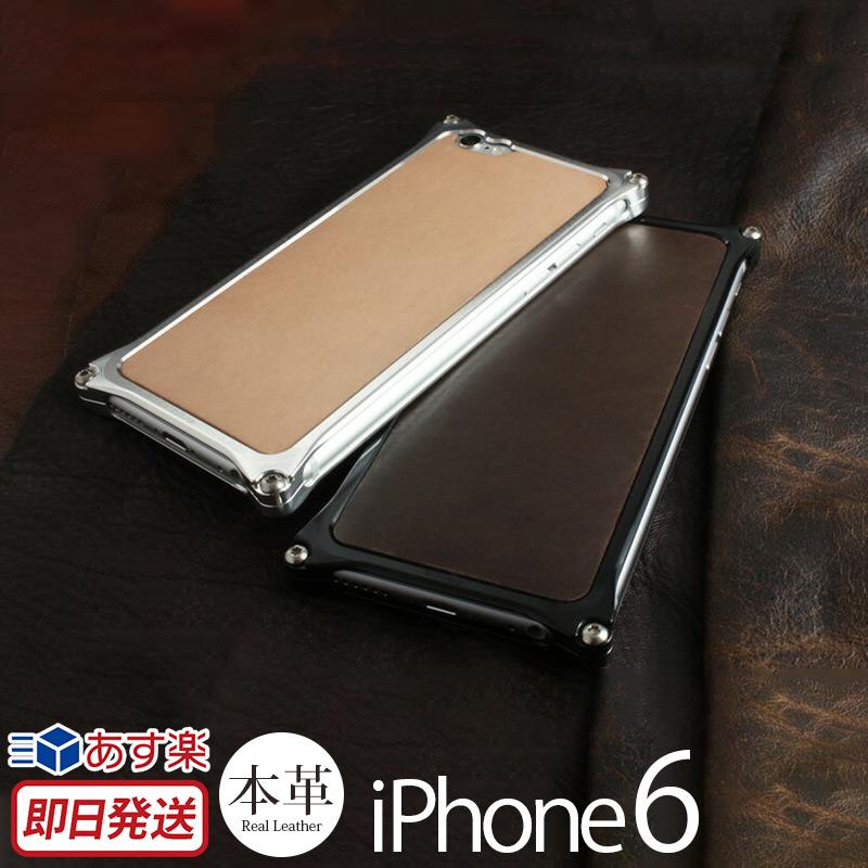 ギルドデザイン製 iPhone6 最安値挑戦 ソリッドバンパー対応 背面 レザーパネル GILD design Leather panel GI-306 iPhone iPhone6ケース 6 アイホン6 バンパーケース カバー 激安通販専門店 フレーム ケース アイフォン6 アルミ アイホン6ケース バンパー
