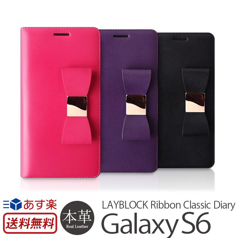 【送料無料】 Galaxy S6 「docomo SC-05G」 手帳型 本革 レザー ケース LAYBLOCK Ribbon Classic Diary GalaxyS6 ギャラクシーs6 ギャラクシー s6 カバー 手帳型ケース 手帳 手帳タイプ スマートフォンケース 本革ケース レザーケース リボン カード 収納