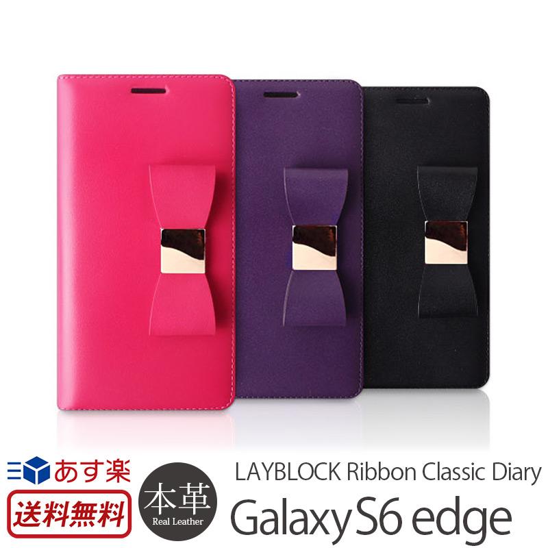 Galaxy S6 edge docomo SC-04G au SCV31 手帳型 本革 レザー ケース LAYBLOCK 春の新作シューズ満載 Ribbon Classic 本革ケース 手帳型ケース 在庫あり LB6125GS6E ギャラ カバー 手帳 LB6126GS6E 収納 GalaxyS6 Diary LB6124GS6E 送料無料 エッジ