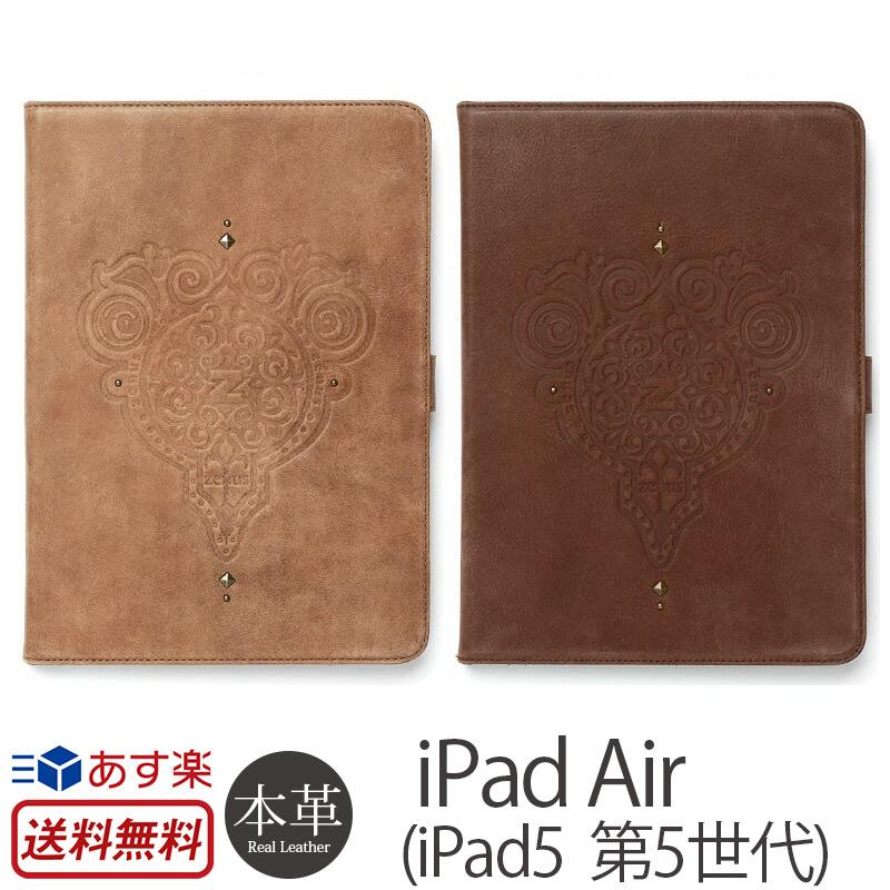 【送料無料】【iPad Air ケース】 iPad Air(アイパッドエアー)用 本革 レザー ケース ZENUS iPad Air Prestige Retro Vintage Diary Z2853iPA Z2854iPA 革 カバー レザーケース オートスリープ スリープ アイパッド エアー スタンド