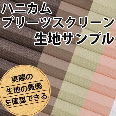 日時指定 春の新作 ハニカムシェード プリーツスクリーンサンプル 9色セット
