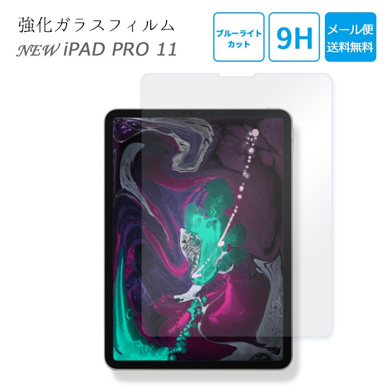 iPad Pro 11 第1世代 第2世代 第3世代 Air 第4世代 アイパッド iPad ガラスフィルム ブルーライトカット Pro 11 第1世代 第2世代 第3世代 Air 第4世代 新型 アイパッド 液晶保護 保護フィルム 9H 強化ガラス 保護ガラスフィルム 日本製素材 かんたん 貼りやすい