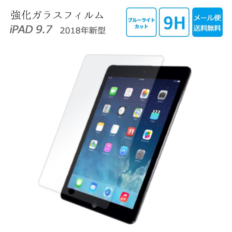 iPad Air Air2 Pro 9.7 第5世代 第6世代 アイパッド 即納 ガラスフィルム ブルーライトカット 新型 保護フィルム 貼りやすい 強化ガラス 9H 日本製素材 受注生産品 保護ガラスフィルム かんたん 液晶保護