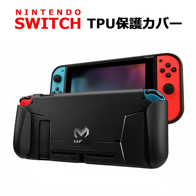 スイッチ カバー 保護カバー Nintendo Switch スイッチ カバー TPU 保護カバー スイッチ Nintendo Switch ケース ニンテンドースイッチ TPUカバー おしゃれ